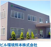 ビル環境熊本株式会社 外観